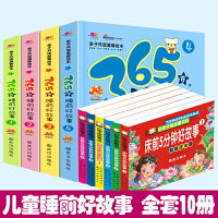 365夜睡前好故事+床前5分钟好故事注音版 全10册 宝宝故事书儿童读物书籍 早教启蒙认知童话图画书