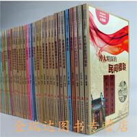 (34册)流光溢彩的中华民俗文化彩图版  中华民族传统民俗文化儿童文学 儿童书籍3-6-9岁