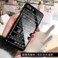 减肥文字苹果7plus手机壳iphone6S保护套8硅胶软边XS MAX玻璃硬壳x防摔励志女款情侣潮 6p/6sp 黑