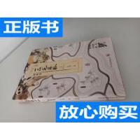 [二手旧书9成新]一品芝麻狐2・探林卷 /王溥 中国友谊出版公司