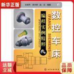 数控车床(FANUC、SIEMENS系统)编程实例精粹 吕斌杰,高长银,赵汶 9787122094377 化学工业出版