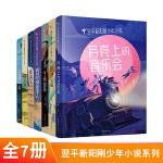 翌平新阳刚少年小说(套装共7册)跳房子 月亮上的音乐会 心灵流量蛙 7-10-14岁儿童文学小说 二三四五六年级中小学