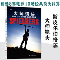 速发 大师镜头 斯皮尔伯格篇 影视镜头创作技巧 导演拍电影摄影艺术手册 电影语言的语法广告短视频拉片摄像灯光设计书籍