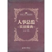 【正版】人事��O���鸩俚涑��W、徐文�h 北京大�W出版社9787301216293【�x��o�n】