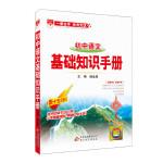 2017基础知识手册 初中语文