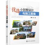 优选小别墅设计与施工图集
