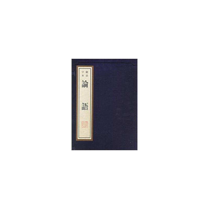 正版  论语(铜活字本)(精) 宣纸线装古籍书籍 本店发票需要后补如需发票的顾客请联系15810120124