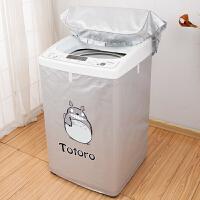 滚筒洗衣机罩防水防晒海尔美的小天鹅创维波轮上开盖防护套粉色