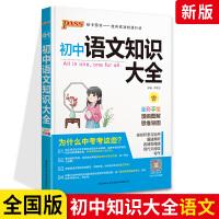 2020版 PASS绿卡 初中语文知识大全3合1 七年级-九年级语文基础知识手册 中学语文知识清单 人教版等各版本通用