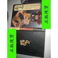 【二手旧书9成新】奇石 中国艺术品收藏鉴赏全集(下卷 典藏版16