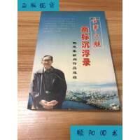 【二手旧书9成新】金华火腿商标沉浮录――倪志集新闻作品选续 /