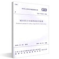 GB/T51334-2018城市综合交通调查技术标准