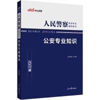 中公教育2022人民警察录用考试:公安专业知识