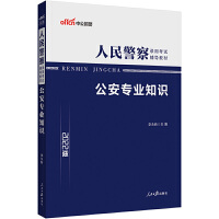 中公教育2020人民警察考试用书辅导教材 公安专业知识