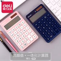 得力 计算器可爱 韩国 糖果色 太阳能 学生用 财务金融计算机器新款 个性创意时尚