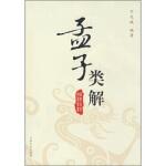 孟子类解于文斌9787807027553【新华书店,稀缺收藏书籍!】
