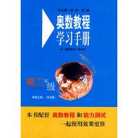 奥数教程(第五版)学习手册:高二年级(国家集训队主教练单��、熊斌领衔编写,由浅入深,涵盖竞赛全部考点。全系列销量超10