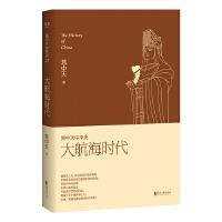 易中天中华史 第二十三卷:大航海时代(易中天专供)