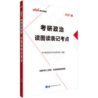 中公教育2021考研政治:读图读表记考点