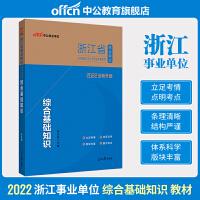 中公教育2021浙江省事业单位公开招聘工作人员考试:综合基础知识(全新升级)