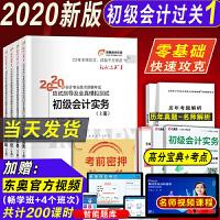 【现货发售】2020新版 东奥初级会计2020轻松过关一 轻一轻1 经济法基础+初级会计实务全套4本 2019新版初级