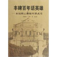 丰碑百年话英雄:永远的云南陆军讲武堂