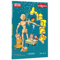 人体可笑堂 《我们爱科学》精品科普漫画丛书