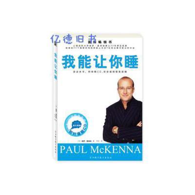【旧书9成新】我能让你睡保罗?麦肯纳李尼浙江科学技术出版社9787534139086【保证正版,请确认售价于定价的关系】