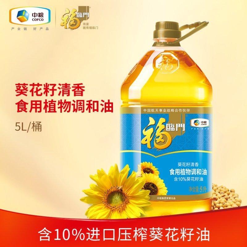 福临门葵花籽原香食用调和油5L
