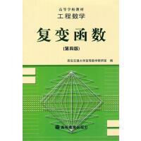 【旧书二手书8成新】正版 工程数学 复变函数 第四版 第4版 陆庆乐,王绵森 高等教育出版社 978704005553