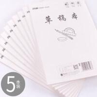 玛丽5本草稿本批发低价学生用草稿纸厚空白纸演草本纸大学生