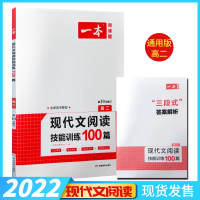 包邮2020版 开心一本现代文阅读技能训练100篇(高二) 第8次修订