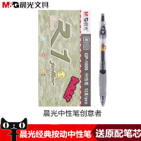 盒装 晨光文具优品按动中性笔GP-1008办签字笔 学生用0.5mm蓝黑色水笔 公用品蓝黑色签字笔医生处方水笔