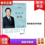跟我学朗读 王浩瑜 9787544488945 上海教育出版社 新华书店 品质保障