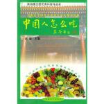 【新书店正版】 中国人怎么吃 赵霖 9787801210906 军事医科出版社