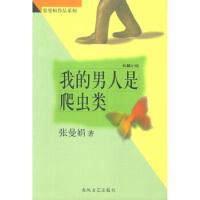 我的男人是爬虫类 张曼娟 春风文艺出版社 9787531319405