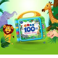 vtech伟易达动物英语100词儿童早教机学习点读书益智有声读物发声