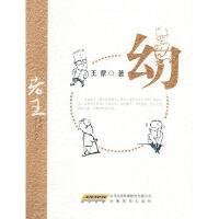 【新�A��店 正版�o�n】老王-幼王蒙安徽教育出版社9787533654276【正版直�l】