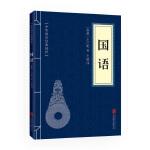 国语(中华国学经典精粹・历史地理必读本)