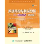 数据结构与算法分析――C++语言描述(第四版)(英文版)