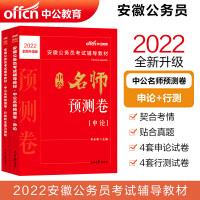 中公教育2020安徽公务员考试:中公名师预测卷(申论+行测)2本套
