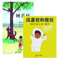 蒲蒲兰绘本馆:全2册 套装 树真好/蒲蒲兰图画书系列+风喜欢和我玩 二十一世纪出版社