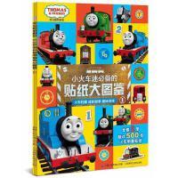 正版托马斯和朋友小火车迷的贴纸大图鉴2全2册益智游戏儿童益智贴纸故事书0-2-3-4-5-6岁儿童读物教辅书籍童趣