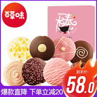【百草味-棒棒糖型巧克力75g】黑巧克力礼盒装送女友棒棒糖白巧零食