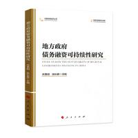 地方政府债务融资可持续性研究(中国宏观经济丛书)