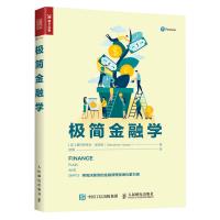 极简金融学 金融投资基本原理和操作知识 金融战略与决策制定原则方法书 资产负债货币时间价值与投资 金融知识入门书籍