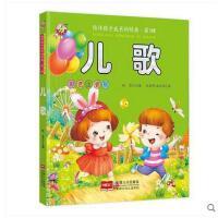 儿歌-陪伴孩子成长的经典第3辑 晓�F童书中国儿童文学传统文化9787510139086中国人口出版社