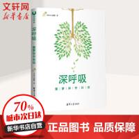 深呼吸 菠萝解密肺癌 清华大学出版社出版社