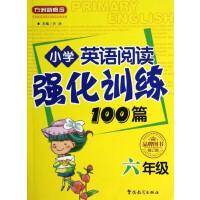 小学英语阅读强化训练100篇(6年级修订版)/方洲新概念       216
