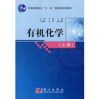 【旧书二手书8成新】 有机化学(上册) 高坤 李瀛 王清廉 张炜 科学出版社 9787030191489